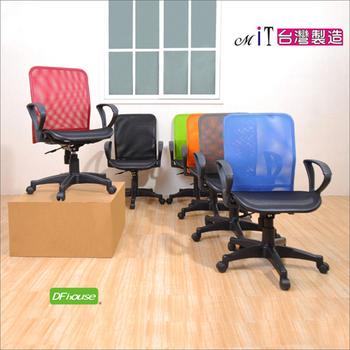 ★結帳現折★《DFhouse》跨時代全網電腦椅-六色可選(紅色)