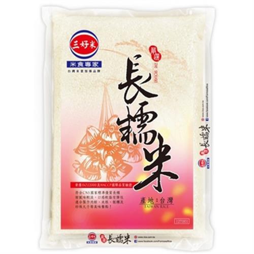 三好 長糯米(2.5kg/包)