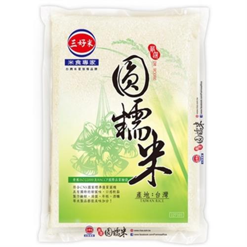 三好 圓糯米(2.5kg/包)