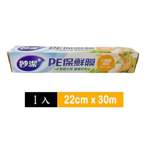 妙潔 PE保鮮膜小碗盤專用(22cm*30m)