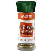 《小磨坊》大漠孜然風味料(純素)(35g/瓶)