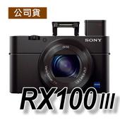 《SONY》DSC-RX100M3類單眼相機(公司貨)★送64G記憶卡+專用電池+專用皮套+座充(附車充線)+吹球+拭鏡筆+拭鏡布