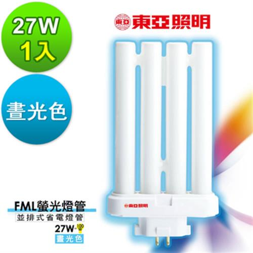 東亞 並排式燈管(27W晝光色)