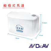 《Dr.AV》KH-178A 北極熊超靜音排水器(敝極式馬達)(KH-178A)