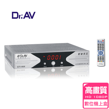 《Dr.AV》GTI-66X HD 高畫質 數位機上盒