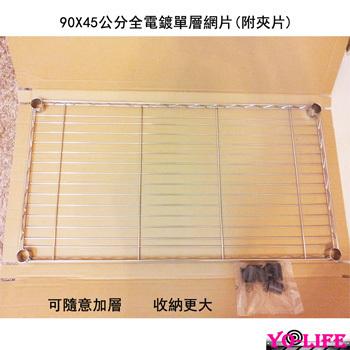 全電鍍網片-附夾片(90x45公分)