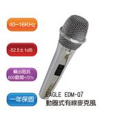 《EAGLE》EAGLE EDM-Q7 動圈式有線麥克風