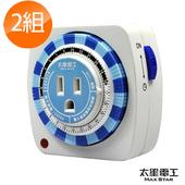 3C數位產品專用定時器(2入) OTM306*2