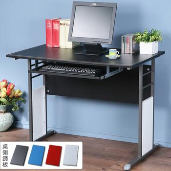 Homelike 巧思辦公桌 炫灰系列-黑色仿馬鞍皮100cm(附鍵盤架)(天藍色)