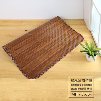《BuyJM》寬版11mm無接縫專利貼合炭化竹蓆5x6呎(竹炭色)