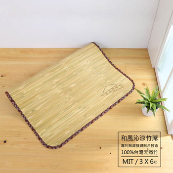 BuyJM 寬版11mm無接縫專利貼合竹蓆3x6呎(原竹色)