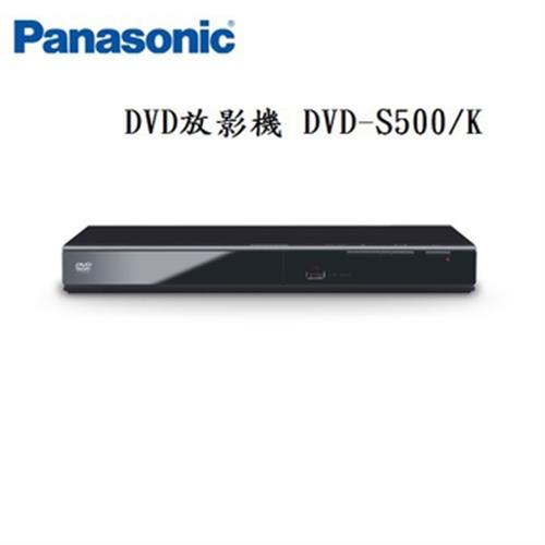 Panasonic 國際牌 DVD數位光碟機DVD-S500-K