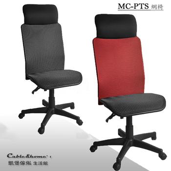 凱堡 卡特蓮娜高背透氣辦公椅(送PU大護腰)(紅)