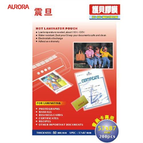 震旦AURORA 會員卡型護貝膜 200張/包 P8023M