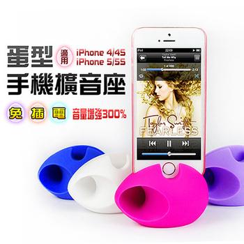 免插電+音量增強300% 蛋型手機擴音座(藍)