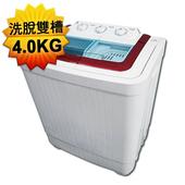 《ZANWA晶華》4.0KG節能雙槽洗滌機/雙槽洗衣機/小洗衣機/洗衣機(ZW-40S)