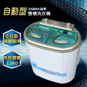 《ZANWA晶華》電腦自動3.2KG雙槽洗滌機/雙槽洗衣機/洗衣機(ZW-32S)