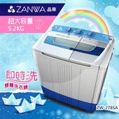 《ZANWA晶華》5.2KG節能雙槽洗滌機/洗衣機(ZW-278SA)