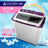 《ZANWA晶華》5.2KG節能雙槽洗滌機/小洗衣機 ZW-298SP