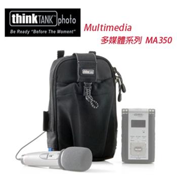 thinkTANK 創意坦克 MultiMedia 多媒體包系列(MA350)
