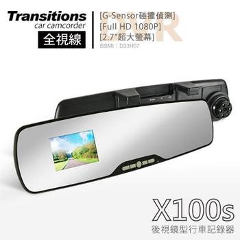全視線 X100s 防眩光 超輕薄後視鏡1080P行車記錄器(送16G TF卡)