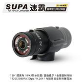 《速霸》K100 超廣角120度防水型1080P 極限運動 機車行車記錄器