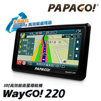 PAPAGO PAPAGO WayGo220 5吋大螢幕 衛星導航機 【加碼送硬殼防震包+保貼+觸控筆】(黑)