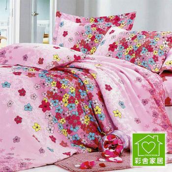 彩舍家居 國色天香 加大四件式被套床包組