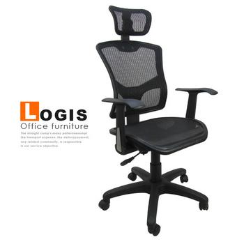 《LOGIS》升級盛夏御風號座墊雙層網(全網椅)