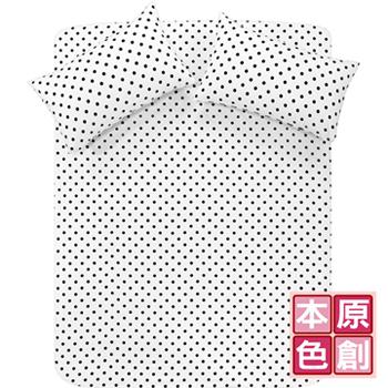 ★結帳現折★原創本色 樂活青春 雙人三件式床包組(黑白點)