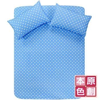 原創本色 樂活青春 單人二件式床包組(水藍點)