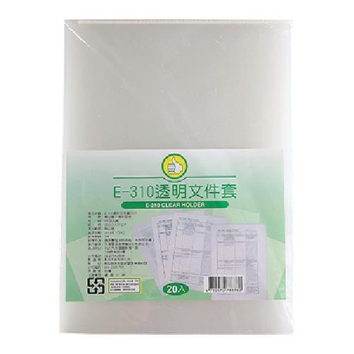 FP E-310文件套20入(220*310m/m)