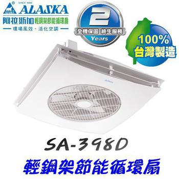 阿拉斯加 SA-398D 輕鋼架節能循環扇(DC直流變頻)(100V-240V)