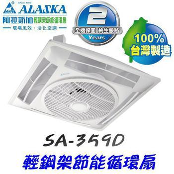 阿拉斯加 SA-359D 輕鋼架節能循環扇(DC直流變頻)(100V-240V)