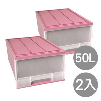 SONA PLUS 經典風格單層收納整理箱(50公升) 2入(粉紅)