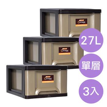 《SONA PLUS》時代單層收納整理箱(單層27公升) 3入組