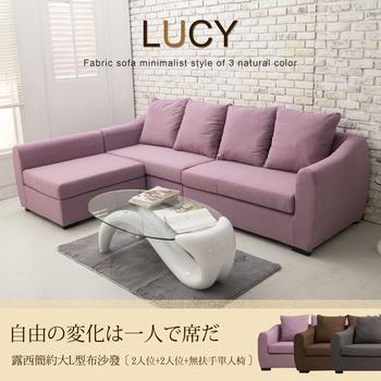 日安家居 Lucy露西簡約大L型布沙發(紫色)