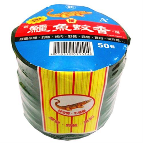 新鱷魚 蚊香-優50卷經濟包(50卷)