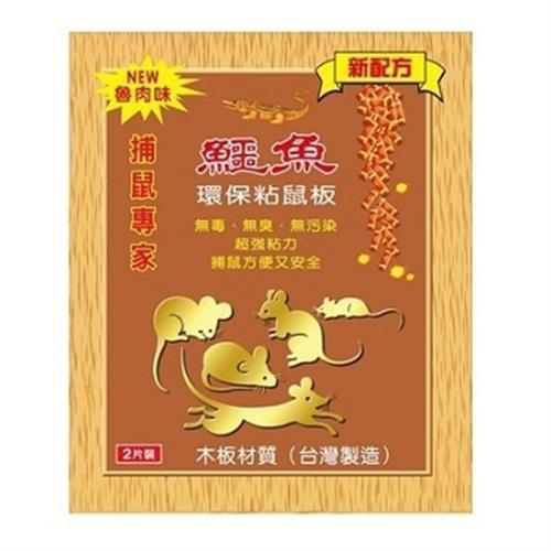 《鱷魚》粘鼠板魯肉味(大)(2片入)