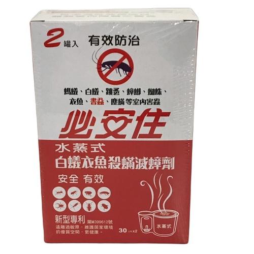 《必安住》水蒸式白蟻衣魚殺蹣滅蟑劑(30g*2入)