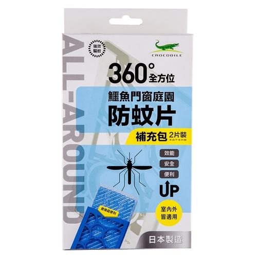 鱷魚 門窗庭園防蚊片補充包(2片入)