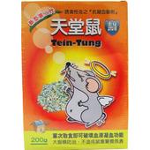 《天堂鼠》滅鼠餌劑200g/盒