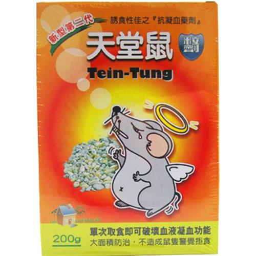 天堂鼠(重覆性商品) 滅鼠餌劑(200g/盒)