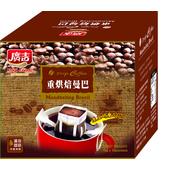 《廣吉》濾掛咖啡重烘焙曼巴(10g*10入/盒)