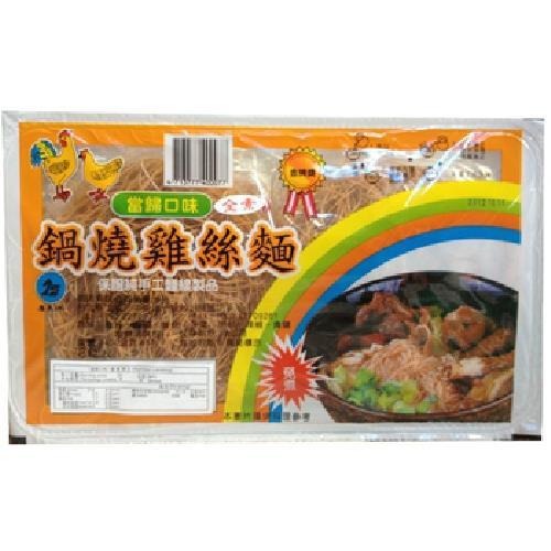 鍋燒 雞絲麵-當歸(8粒入/盒)