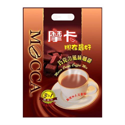 摩卡 現在最好巧克力風味咖啡(16g*25包/袋)