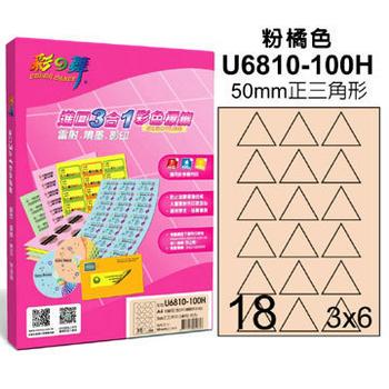 彩之舞 18格三角形 進口3合1彩色標籤紙多色可選(桃色U6810-100H)