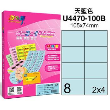 彩之舞 8格 進口3合1彩色標籤紙多色可選(天藍色U4470-100B)