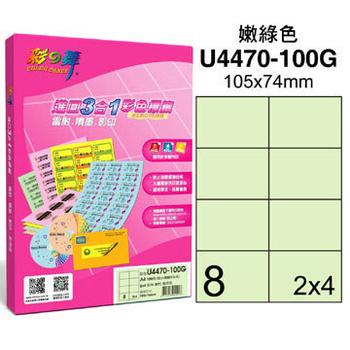 彩之舞 8格 進口3合1彩色標籤紙多色可選(嫩綠色U4470-100G)
