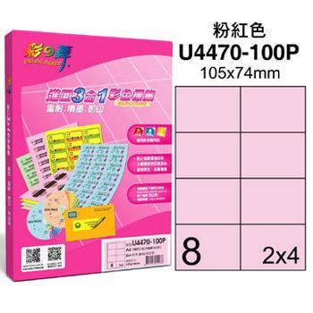 彩之舞 8格 進口3合1彩色標籤紙多色可選(粉紅色U4470-100P)
